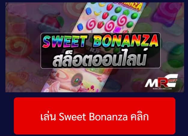 sweet-bonanza-slot-online-mobile