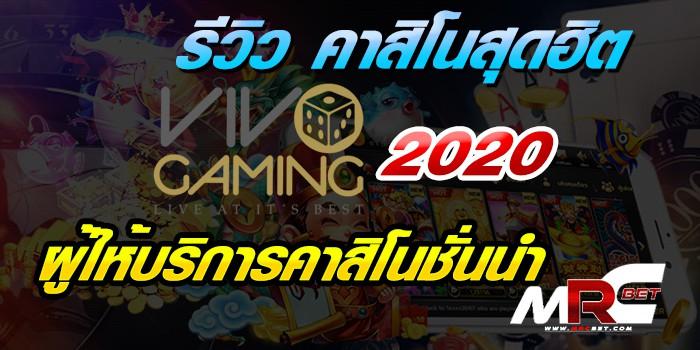 รีวิว เดิมพันสุดฮิต 2021 Vivo Game