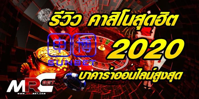 รีวิว เดิมพันสุดฮิต 2021 SUNBET