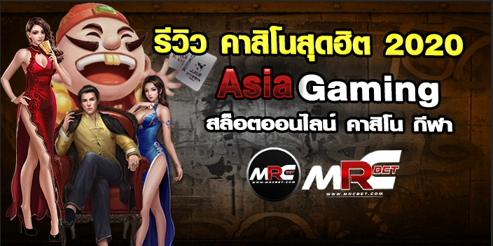 assia gaming