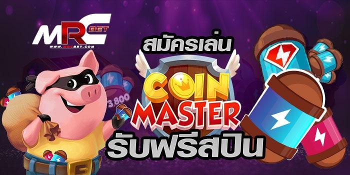 สมัครเล่น-Coin-master