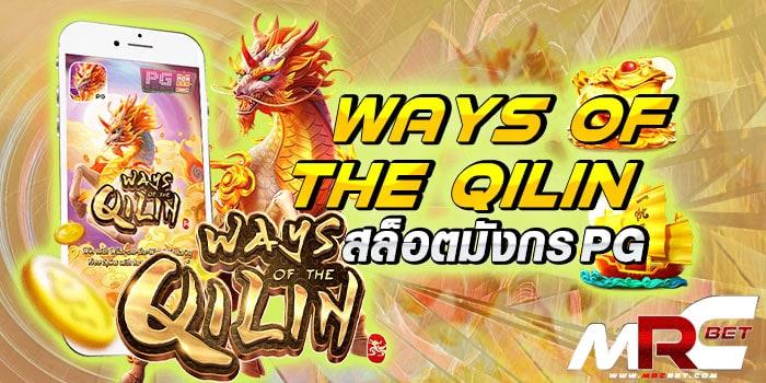 Ways Of The Qilin สล็อตมังกร PG เกมสล็อตออนไลน์น้องใหม่มาแรง สล็อตแตกง่ายได้เงินจริง ค่าย pg ที่ได้มีการอัพเดทเกมสล็อตน้องใหม่อย่าง สล็อตมังกร PG