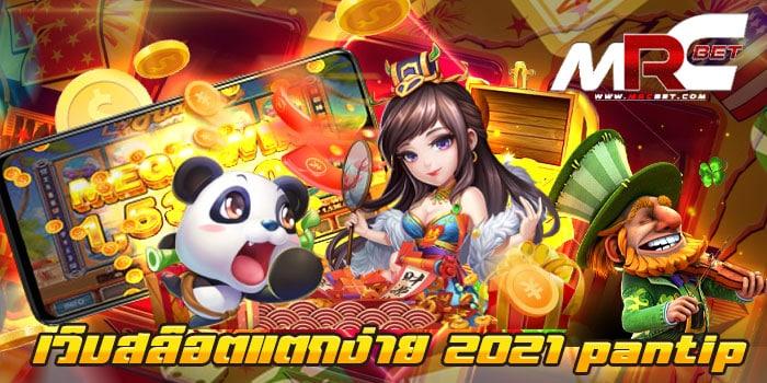 เว็บสล็อตแตกง่าย 2021 pantip เว็บเกมสล็อต อันดับ 1 ในเอเชีย ที่มาพร้อมความสะดวก สบาย ที่สุด ใน มีบริการมากมาย มาไว้ให้บริการ เว็บสล็อตแตกง่าย 2021 pantip บนมือถือ