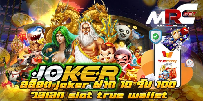 สล็อต joker ฝาก 10 รับ 100 วอเลท slot true wallet บนมือถือ เว็บเกมสล็อต ยอดนิยม